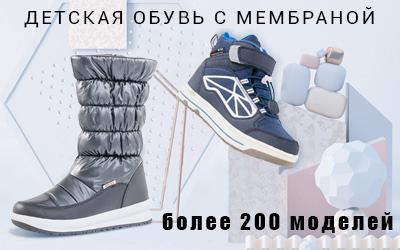 Детская обувь с мембраной: на выбор более 200 моделей для заказа!