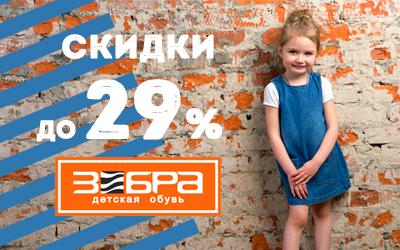Скидки до 29% на детскую обувь бренда Зебра!
