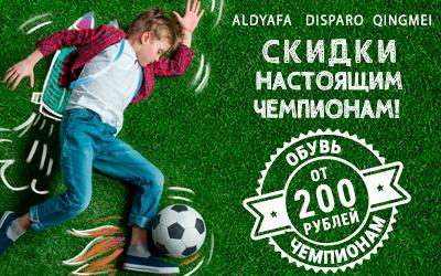 Обувь DISPARO, QINGMEI и ALDYAFA – от 200 рублей!