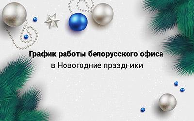График работы белорусского офиса в Новогодние праздники