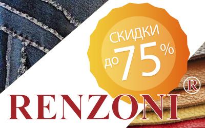 Модные туфли, кеды, слипоны, сникерсы и кроссовки Renzoni от 522 рублей за пару