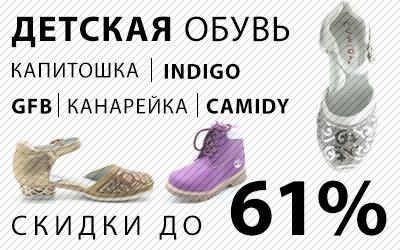 Не удивляйтесь - реальные скидки до 61% на детскую обувь