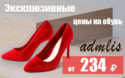 Эксклюзивные цены на обувь ADMLIS