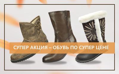 СУПЕР АКЦИЯ – обувь по супер цене!