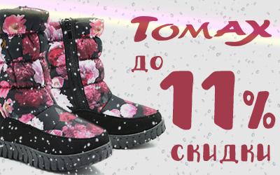 Спешите: оптовая распродажа дутиков по цене от 409 рублей за пару!