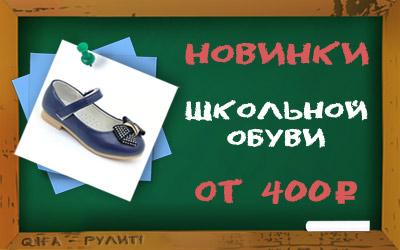 Новинки школьной обуви по сниженным ценам!