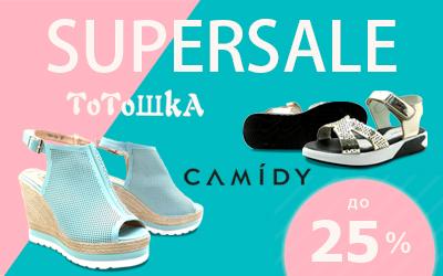 Обновление раздела Supersale: обувь Camidy и Тотошка