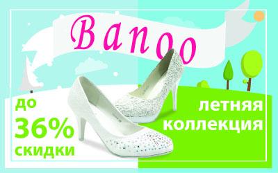 Хотите сэкономить на закупке летней обуви?