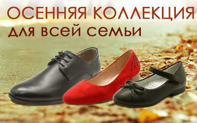 Модный сезон: новая осенняя коллекция обуви для всей семьи