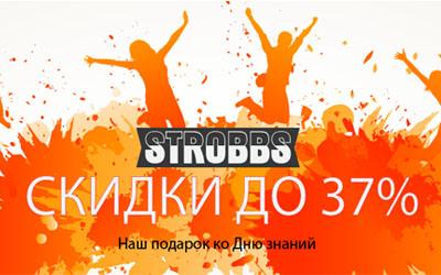 Дарим скидки в день Знаний - кроссовки Strobbs от 920 рублей за пару!