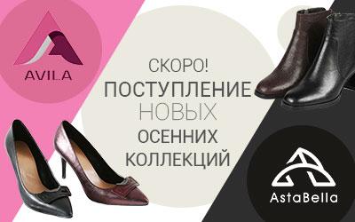 Скоро на складе осенние коллекции ASTABELLA и AVILA на складе!