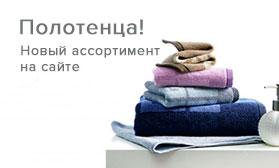 Заказывайте: текстиль уже на сайте!