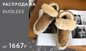 Распродажа обуви Duolee3: натуральная кожа!