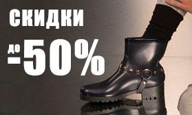 Последнее предложение – скидки до 55%!
