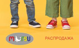 Первая распродажа обуви MURSU для детей!