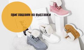 Только на выставках: презентация новой коллекции собственных ТМ!