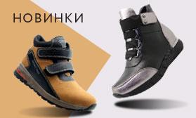 ИРИНА и ИМПЕРИЯ: новинки детской обуви  по невероятно низким ценам!