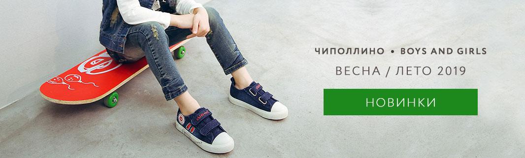 Новая коллекция детской обуви Чиполлино и Boys and Girls!