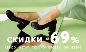 Объявляем crazy-sale до 69%: бренды KEDDO, BETSY, Tesoro, CROSBY, GRUNBERG