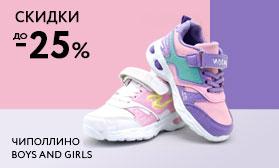 Обувь Чиполлино: дарим скидки до 25%!