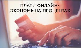 Экономь на процентах - плати онлайн!