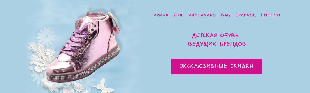 Эксклюзивные скидки на детскую обувь ведущих брендов: до 36%!