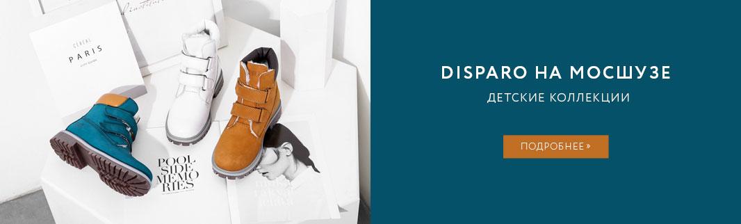 Супер коллекция детской обуви DISPARO: предзаказы на МОСШУЗ
