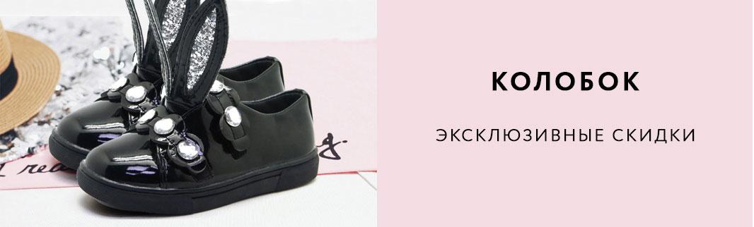 Сказочная обувь Колобок: все по 222 рубля!