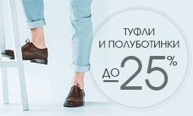 Скидки до 25%: заказывайте весеннюю обувь для мужчин