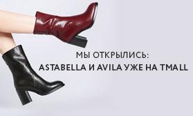 Магазины брендовой обуви ASTABELLA и AVILA – на aliexpress!