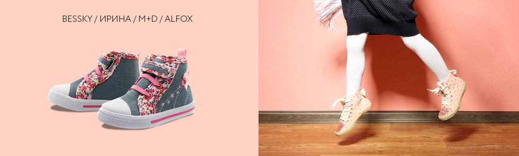 Обновлен ассортимент детской обуви!