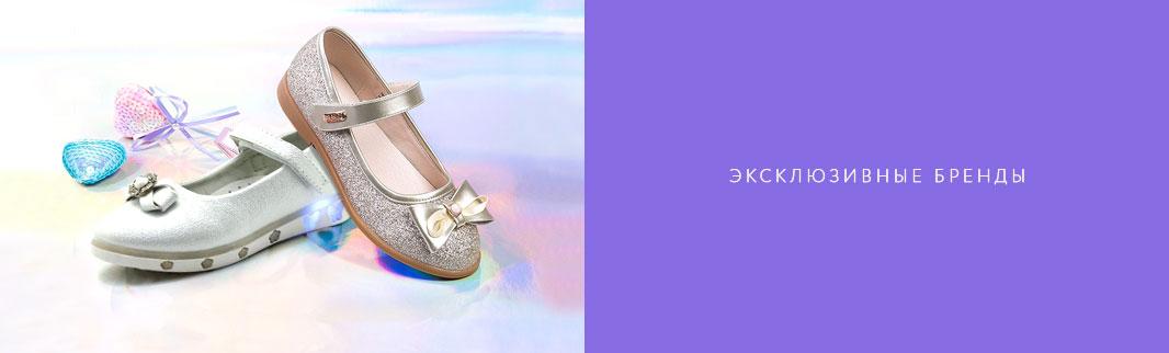 Недетские скидки на детскую обувь!