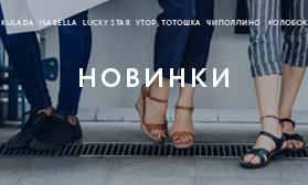 Новинки 20.03: огромный выбор детских сандалий!