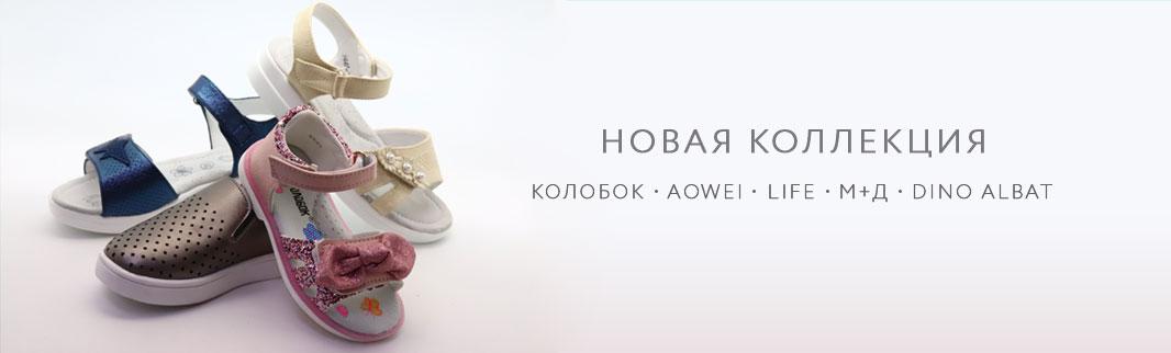 Встречайте новинки брендов LIFE, Aowei, M+D, Колобок и DinoAlbat