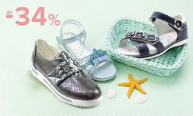 Распродажа! Детская обувь со скидками до 34%