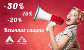Весенние скидки до 30%: на обувь ASTABELLA и AVILA