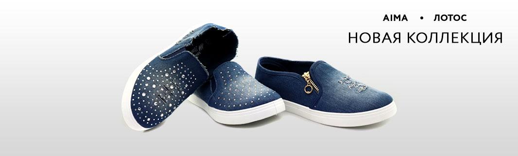 Более 200 новинок обуви: для самых стильных!