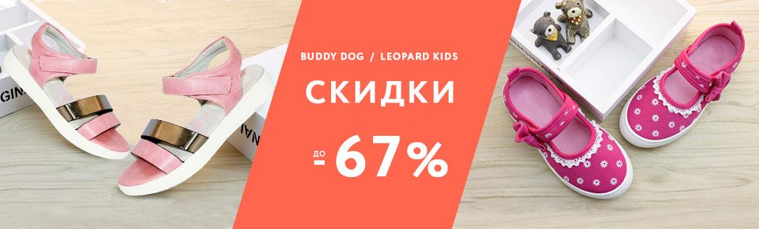 Скидки до 67% на детскую обувь Buddy Dog и Leopard Kids