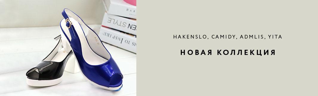 Новинки мужской и женской обуви: для успешных продаж!