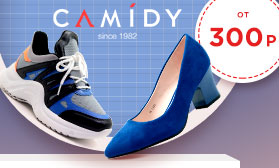 Скидки до 49%: обувь CAMIDY от 300 рублей за пару!