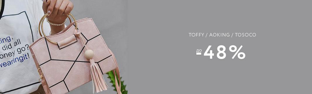 Tosoco, Toffy, Aoking: скидки до -48%!!!