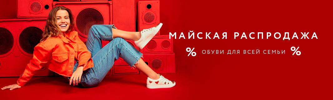 Майские скидки до 55% на обувь для всей семьи!