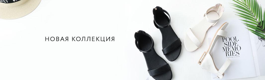 Более 1100 новинок: заказывайте летнюю обувь!