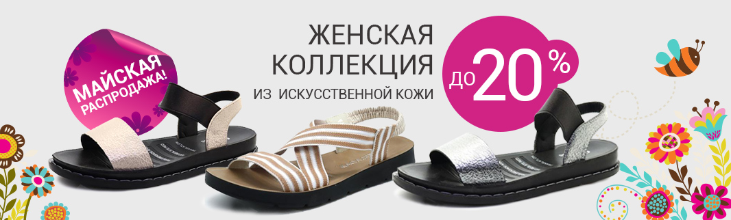 Весна – время быть красивыми: скидки на женскую обувь до 20%