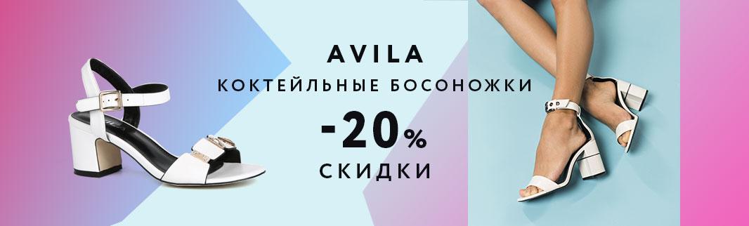 Коктейльные босоножки: AVILA со скидками 20%