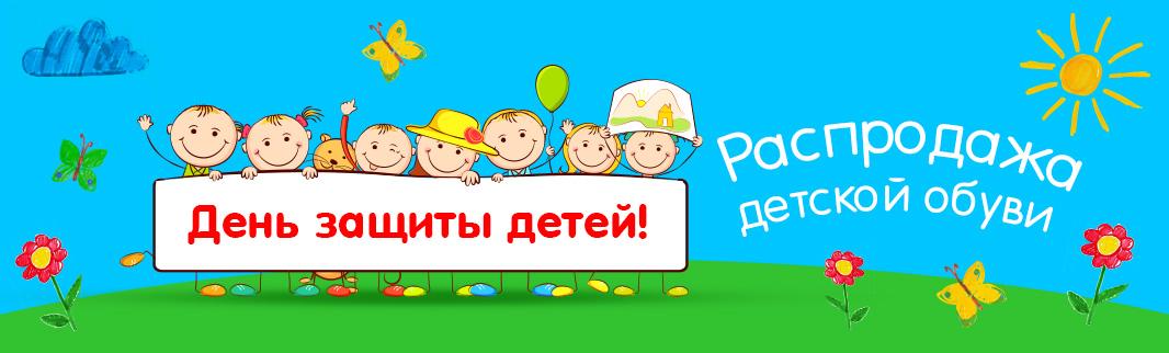 Ко Дню защиты детей: распродажа обуви!
