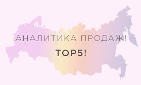 ТОП 5 востребованных групп обуви по федеральным округам РФ