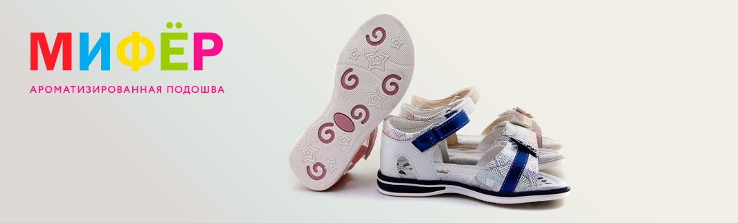 МИФЕР: детская обувь с ароматизированной подошвой!