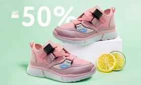 Специальное предложение:  скидки на обувь до 50%!