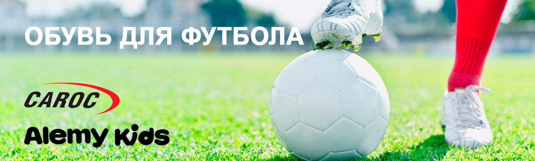 Обувь для футбола: новинки июля!